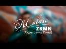 Живаго ZKMN Андеграунд Кома