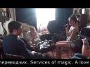 Интервью с магом Николаевым. Гости из США. Guests from the USA. Personal reception of the magician.