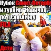 Кубок С-Петербурга и турнир НОВИЧОК по грэплингу
