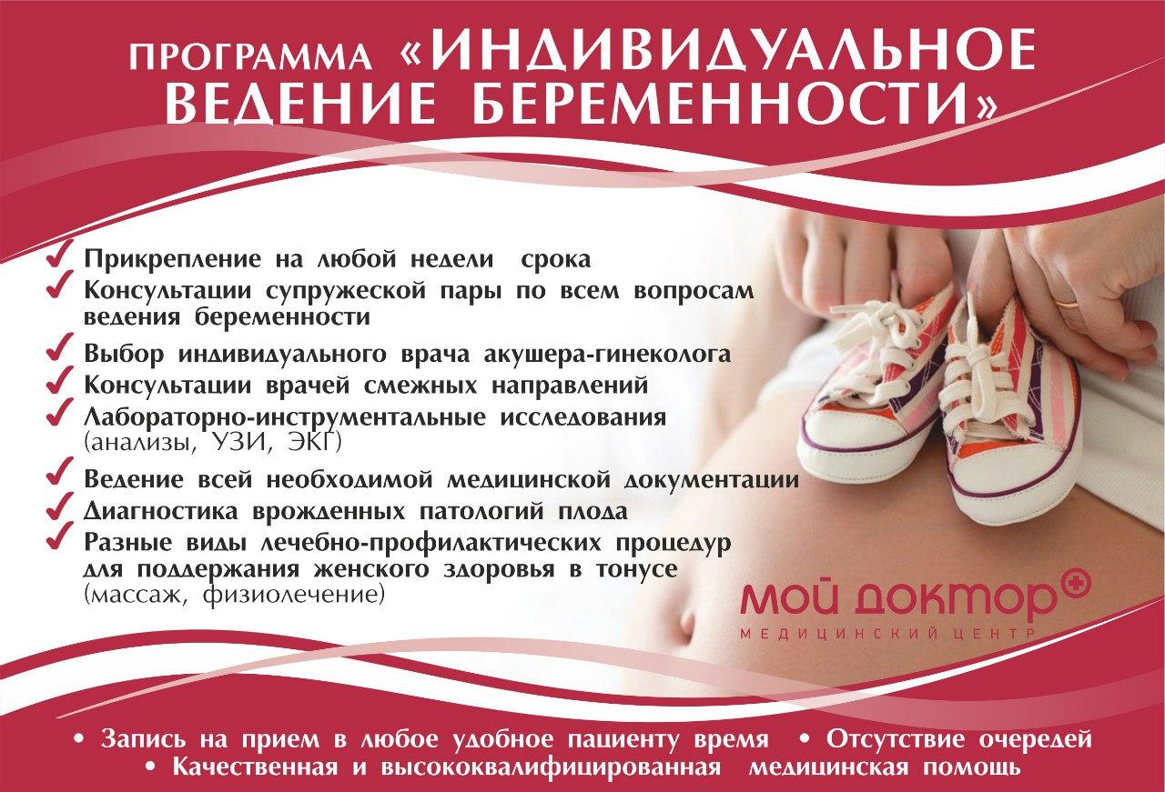 Программа для беременных по неделям 13