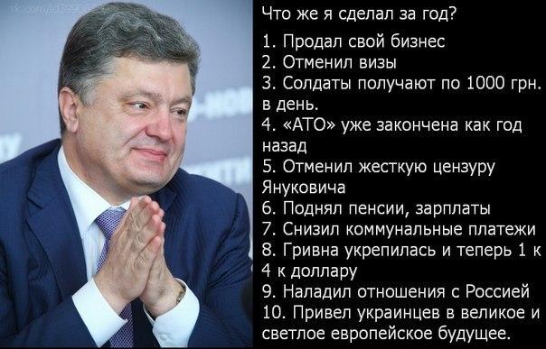 Принципы, провозглашенные в Декларации о суверенитете, служат для нас ориентиром в деле развития Украины, - Порошенко - Цензор.НЕТ 7910