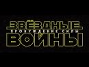 Звёздные войны 7 Пробуждение силы Финальный русский дублированный трейлер 2015 HD