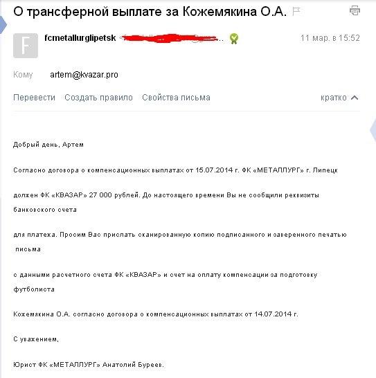 Компенсация Кожемякин