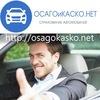 ОСАГО-ТЕХОСМОТР-КАСКО-МОСКВА от ОСАГОиКАСКО.НЕТ