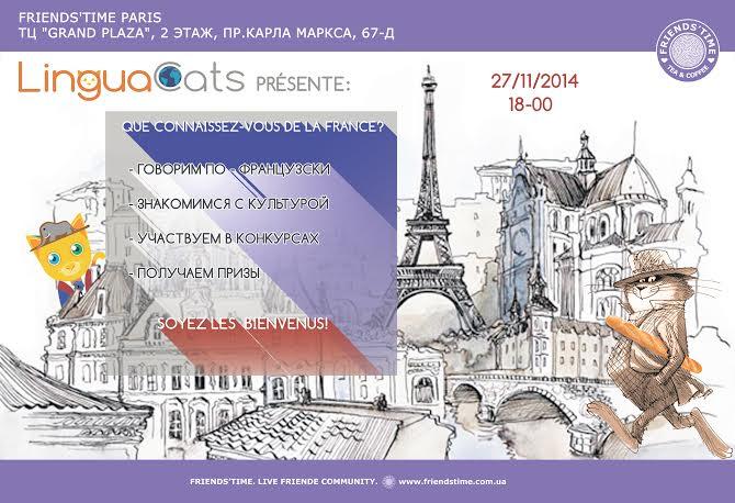 Французский вечер во FRIENDS'TIME Paris!