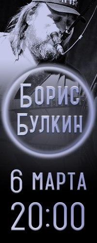 Афиша Сергиев Посад Борис Булкин в Сергиевом Посаде! 6 марта.