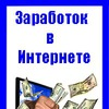 Работа в интернете  заработок Краснодар и Сочи