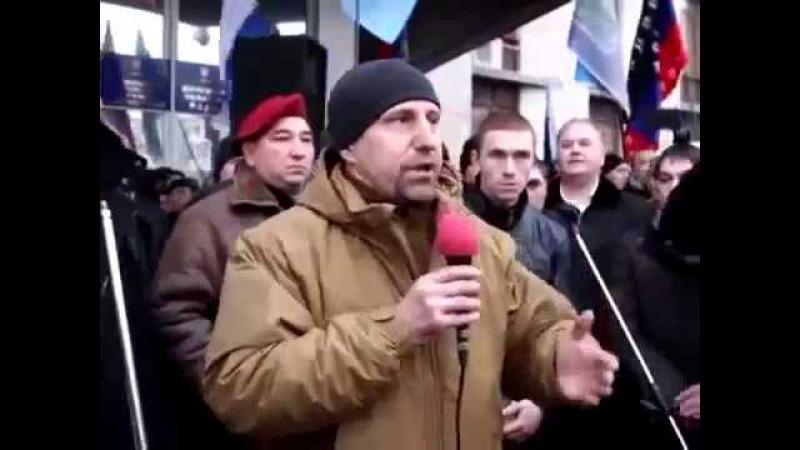 Как все начиналось. 1 марта 2014. Донецк. Речь Ходаковского.
