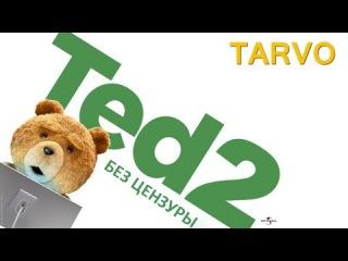Третий лишний 2 - Без цензуры [TARVO]