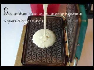 Вафли. Рецепт вафли в вафельнице