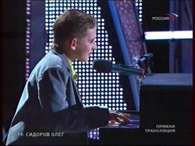 Сидоров Олег (Краснознаменск) - Песня моя JESC 2007, российский отбор, финал