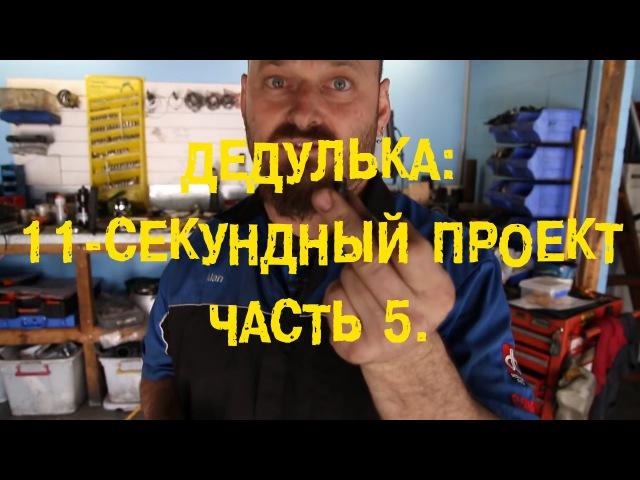 S06E11 Дедулька 11-секундный проект. Часть 5. [BMIRussian]