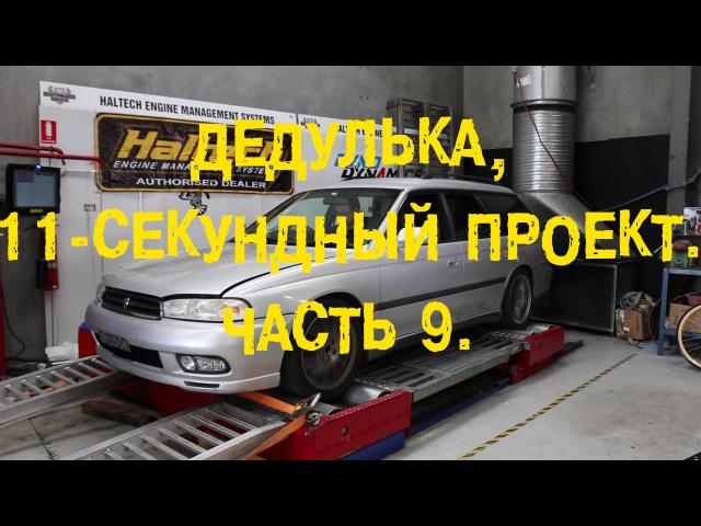 S06E15 Дедулька 11-секундный проект. Часть 9. [BMIRussian]