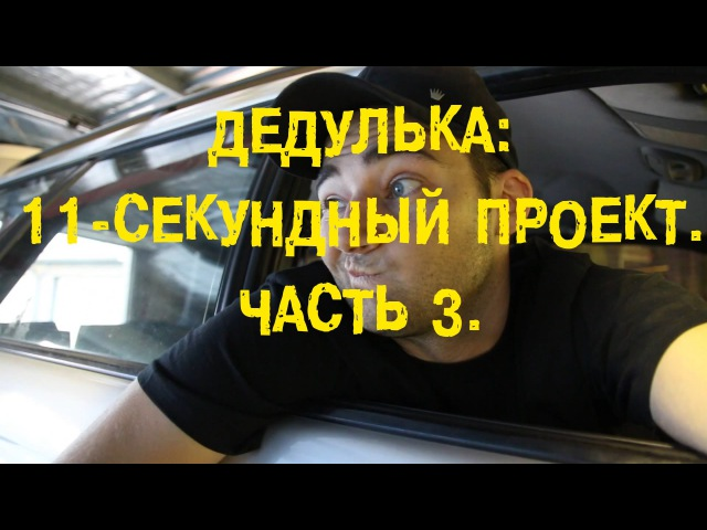 S06E09 Дедулька 11-секундный проект. Часть 3. [BMIRussian]