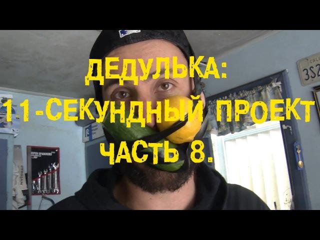 S06E14 Дедулька 11-секундный проект. Часть 8. [BMIRussian]