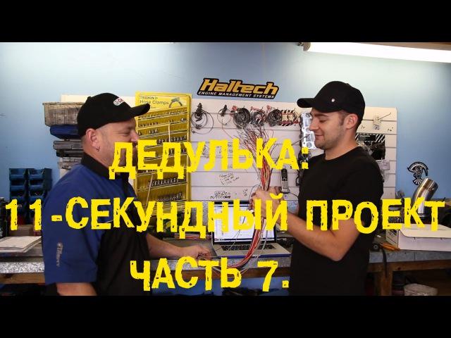 S06E13 Дедулька 11-секундный проект. Часть 7. [BMIRussian]