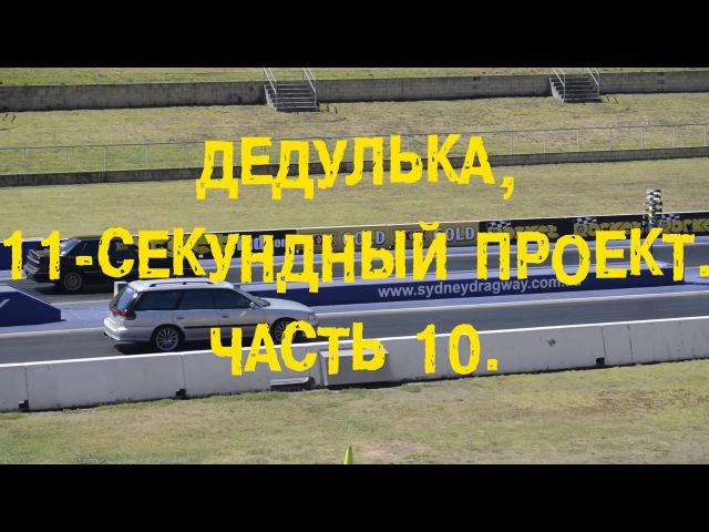 S06E16 Дедулька 11-секундный проект. Часть 10. [BMIRussian]