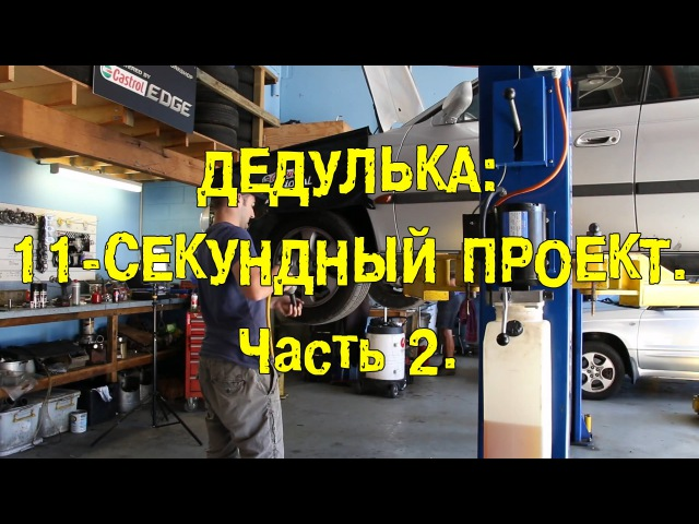 S06E08 Дедулька 11-секундный проект. Часть 2. [BMIRussian]