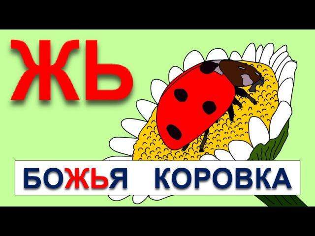 Учимся читать по слогам складам. Склад ЖЬ. Обучающие мультфильмы для детей от 1 года.