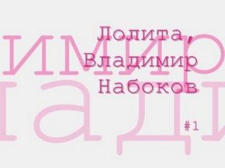 Лолита, Владимир Набоков #1 аудиокнига онлайн
