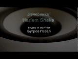 Че Гевара вечеринка Harlem Shake