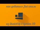 как добиться  flat стиль из SketchUp в Lumion 3D