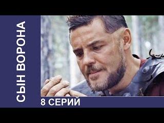 Сын ворона Фильм исторический боевики Приключения смотреть онлайн russkie seriali Syn vorona
