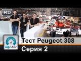 Тест Peugeot 308 (2014) Париж-Женева / Серия 2 (Пежо 308)