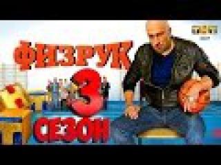 ТОЧНАЯ ДАТА ВЫХОДА (Физрук 3 сезон 1 серия)