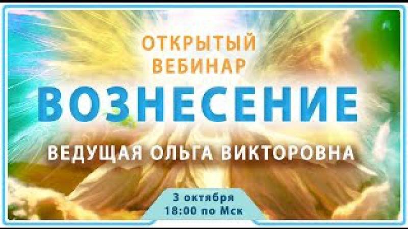Открытый Вебинар Вознесение (03.10.15)