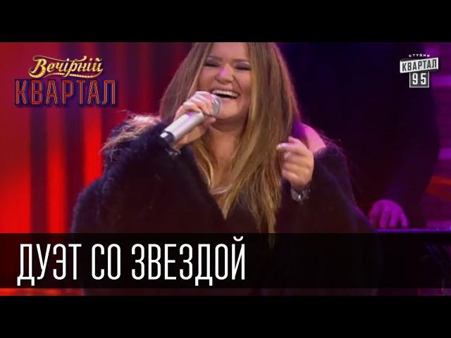 Дуэт со звездой - Евгений Кошевой и Наталья Могилевская | Вечерний Квартал 16 мая 2015