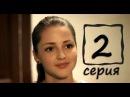 Деревенщина 2 серия 2014