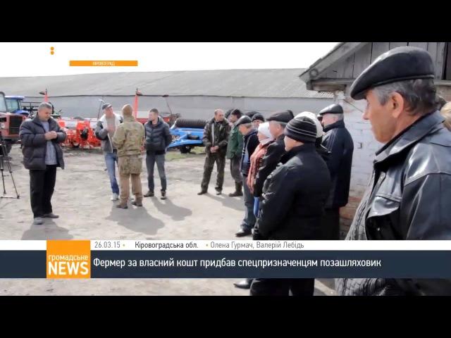Фермер з Кіровоградщини придбав та відремонтував позашляхових для спецпризначенців