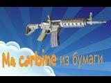 Как сделать автомат карабин M4 carbine из бумаги. How to make M4 carbine of paper.