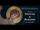 АНГЕЛЫ И ДЕМОНЫ лекция преподавателя Сретенской духовной семинарии