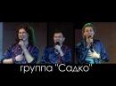Группа Садко