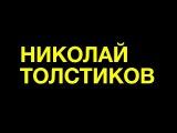 Николай Толстиков, профайл «STAND-UP КГПУ ШОУ» / 3.14 Pi