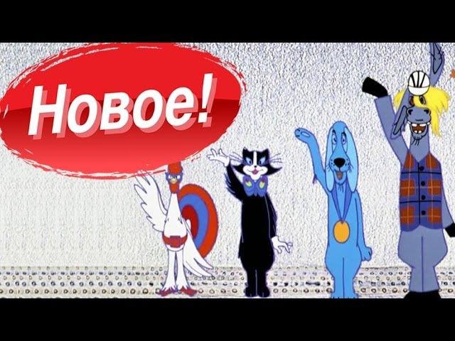 Песни из мультфильмов Баю баюшки баю По следам бременских музыкантов