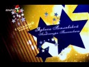 Ядвига Поплавская и Александр Тиханович Новогодний концерт 2010 HD