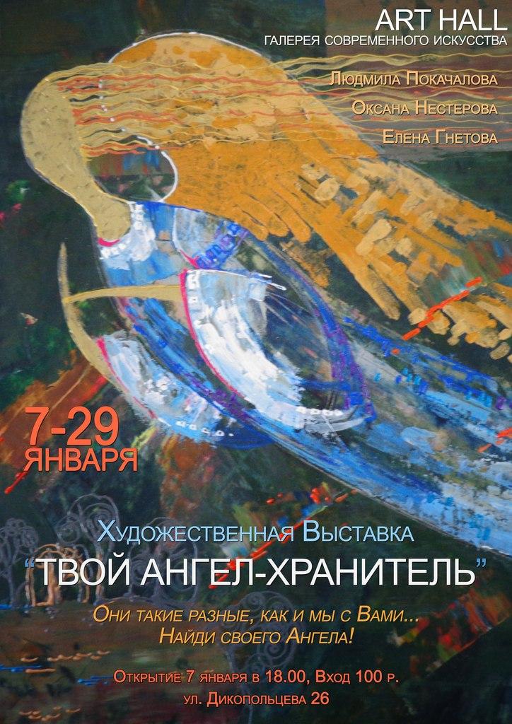"""Афиша Хабаровск Художественная Выставка """"Твой Ангел-Хранитель"""""""