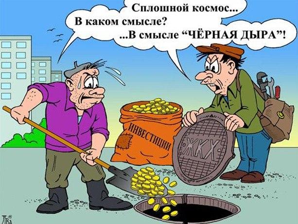 В городе Таганроге директор одного из предприятий ЖКХ нанес Таганрогу ущерб в 24 млн. рублей