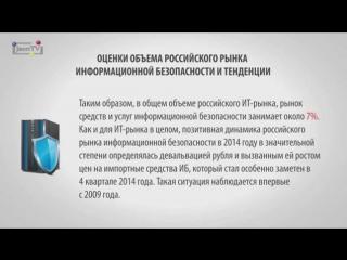 Рынок информационной безопасности в России по итогам 2014 - J'son & Partners Consulting