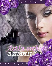 Astin Orchids