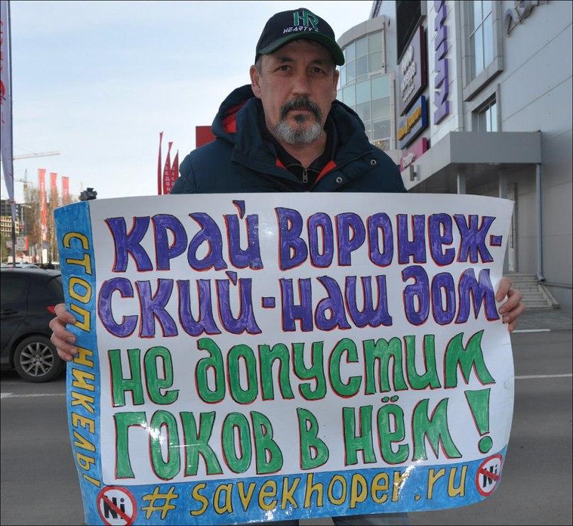 28 марта 2015 - пикет против добычи никеля в Воронеже