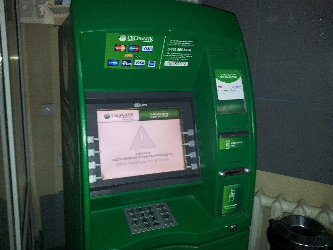 Игровые автоматы сбербанка игровые автоматы новейшие играть бесплатно
