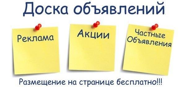 Доска бесплатных объявлений от частных лиц и компаний в.