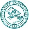 Курильский краеведческий музей
