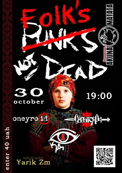 30 Жовтня концерт в Харькове