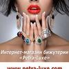 """МОДНАЯ БИЖУТЕРИЯ on-line. Магазин """"PETRA-LUXE"""""""
