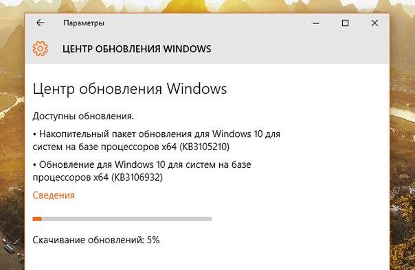 Для Windows 10 доступны новые обновления